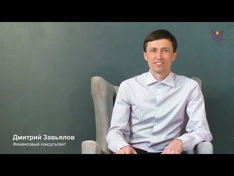 """Дмитрий Завьялов - Приглашение на онлайн-курс """"Как подружиться с деньгами"""""""