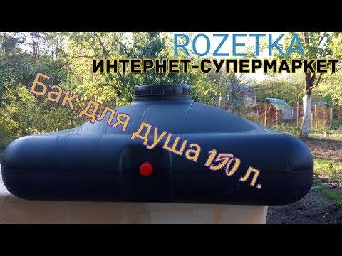 Распаковка Бака для летнего душа 150 л из Rozetka com ua