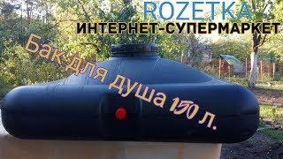 Розпакування Баки для літнього душа 150 л Rozetka com ua