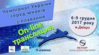 Чемпионат Украины среди юношей по плаванию 2017 (09.12.2017)