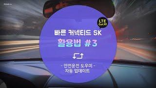 빠른 커넥티드 SK 활용법 3탄 - 안전운전 도우미 자…