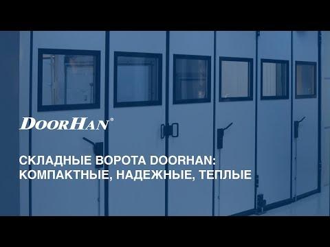 видео: Складные ворота doorhan: компактные, надежные, теплые