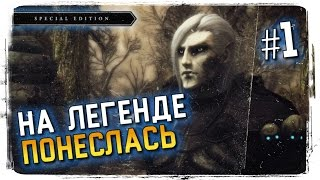 Косплей Skyrim Special Edition Прохождение на Легендарной Сложности #1 ► МАГ НЕКРОМАНТ