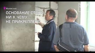 видео Новостройка - Долгострою.Нет Москва