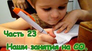 Наши занятия на СО. (Часть 23) (03.18г.) Семья Бровченко.