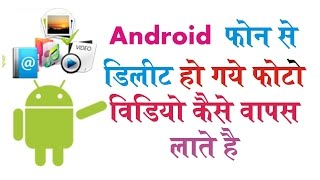 How to Recover Deleted Photo , Video from Android Phone ||हिंदी||