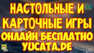 Настольные и Карточные Игры Онлайн Бесплатно. Yucata.de