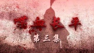 《喋血长平》  第三集 决战时刻 | CCTV纪录