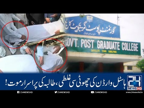 Rawalpindi | Girl Found Dead In College Hostel | 24 News HD