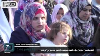 مصر العربية | الفلسطينيون يؤدون صلاة العيد ويضعون الزهور على ضريح
