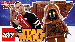 Папа Роб собирает набор #LEGO STAR WARS! Нападение имперских штурмовиков. Часть 3.