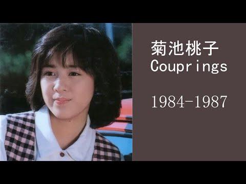 菊池桃子Bコース Momoko Kikuchi Couprings 1984~1987