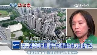林口選手村轉為「社會住宅」 衝擊租屋市場?|三立iNEWS