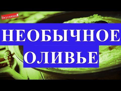 Как приготовить салат ОЛИВЬЕ. Рецепт НЕ классический с колбасой, копченой курицей, огурцом