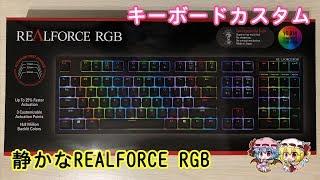 REALFORCE RGBを静音化した打鍵音 thumbnail