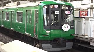 【来月で運行終了】東急東横線5000系青ガエル 各停元町中華街行き 和光市発車