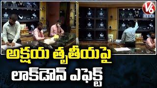 అక్షయ తృతీయపై లాక్డౌన్ ఎఫెక్ట్.. Lockdown Effect On Akshaya Tritiya   Hyderabad   V6 News