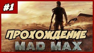 MAD MAX / Безумный Макс ПРОХОЖДЕНИЕ [1080 60fps] ◄#1► НАЧАЛО ИГРЫ / ПРОЛОГ
