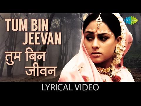 Tum Bin Jeevan with lyrics   तुम बिन जीवन गाने के बोल   Bawarchi   Rajesh Khanna/Jaya Bhaduri