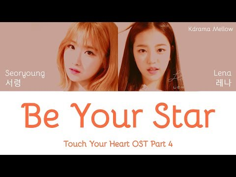 seoryoung-(서령)-&-lena-(레나)---be-your-star-(touch-your-heart-ost-part-4)-lyrics-(han/rom/eng/가사)