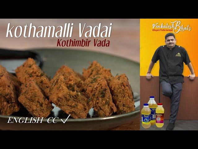 Venkatesh Bhat makes Kothamalli Vada Kothambir Vadai   kothimbir vada   recipe in Tamil   snacks