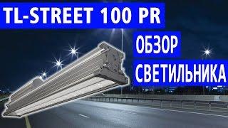 Уличный светодиодный консольный светильник TL-STREET 100 PR - LED аналог ДРЛ-400, ДНаТ-250. ОБЗОР.