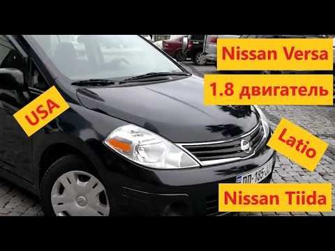 Nissan Versa старый кузов USA 1.8, Nissan Tiida Latio