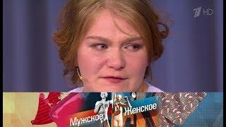 Мужское / Женское - Матерей невыбирают. Выпуск от20.07.2017
