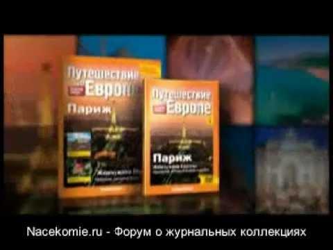 Путешествие по Европе DVD (ДеАгостини)