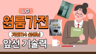 LG 원룸가전제품. 앞선 기술력. 엘지 2도어 원룸냉장…
