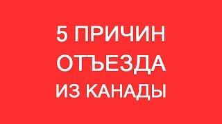 видео оформление канадской визы в Киеве