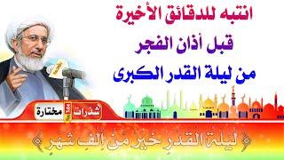 انتبه للدقائق الأخيرة قبل أذان الفجر من ليلة القدر - الشيخ حبيب الكاظمي