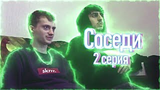 """""""СОСЕДИ"""" НА ТРОПЕ ВОЙНЫ💥 [2 серия]"""