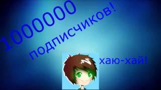 EeOneGuy Когда 1000000 подписчиков Original)))))