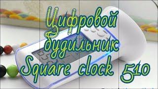 Обзор посылок из Китая с сайта AliExpress. Будильник цифровой Square Clock 510