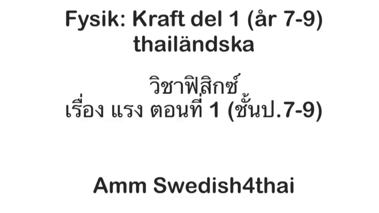 Fysik år 7-9: Kraft del 1 (thailändska)