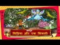 Short Story on plant types - The hunter and the birds - Part 1 - Hindi