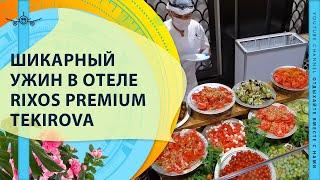 УЖИН В ОТЕЛЕ RIXOS PREMIUM TEKIROVA ТУРЦИЯ КЕМЕР