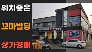 [부동산추천]강원도 원주 근린시설 경매- 따끈따끈한 신…