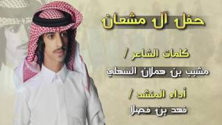 فهد بن فصلا - حفل آل مشعان الزقاعين