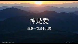 2021.07.18 主日崇拜: 神是愛 (張馨文傳道)