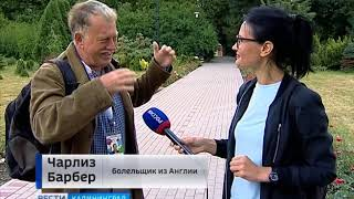 Болельщика из Англии восхитил Ботанический сад Калининграда