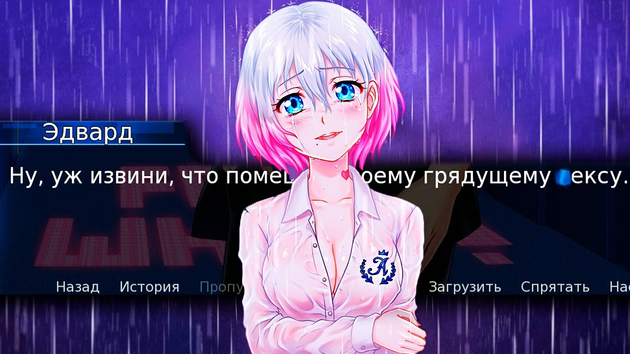 Kidnapped Girl ► Маньяк влюбился в аниме тян ► Полное Прохождение
