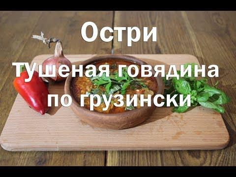 Как готовить острый по грузински