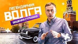 Легендарная Волга. Бешеная Стрижка. Что с Toyota Supra в Итоге.