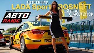 """Дневник LADA Sport ROSNEFT на """"АвтоПлюс"""". Второй сезон. Выпуск 4"""