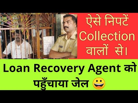 Loan Recovery Agents को पहुँचाया जेल 😉  Short Film 🙏
