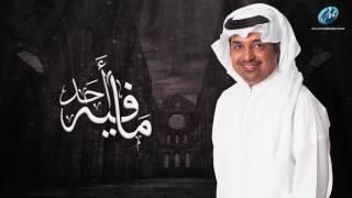 راشد الماجد - مافيه احد (حصرياً) | 2017