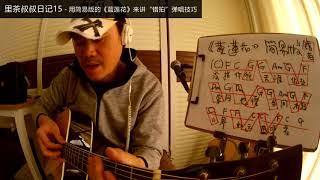 里茶叔叔日记15,为什么《蓝莲花》听起来不像一般中文歌?错拍!
