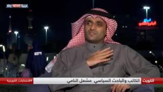 تغطية خاصة لانتخابات مجلس الأمة الكويتي